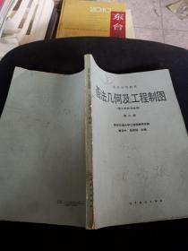 画法几何及工程制图(电子类等专业用)第二版