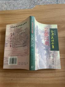 笑傲江湖(四