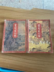 金庸作品集:书剑恩仇录(上下)