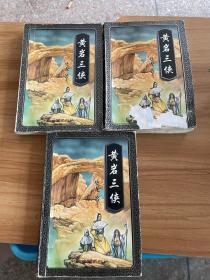 黄岩三侠(上中下).