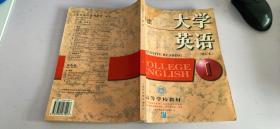 大学英语:精读第1册