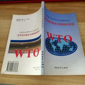 世贸组织基本法律制度讲话
