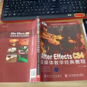 After Effects CS4多媒体教学经典教程