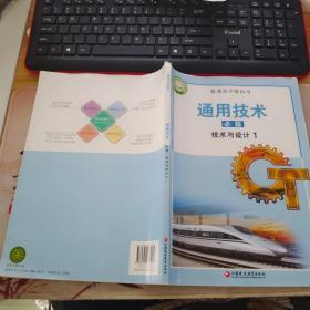 普通高中教科书 通用技术 必修 技术与设计1 江苏凤凰教育出版社