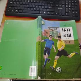 2019普通高中教科书 体育与健康 必修 全一册