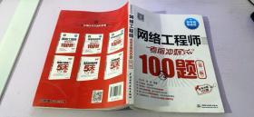 网络工程师考前冲刺100题(第二版 软考冲刺100题)