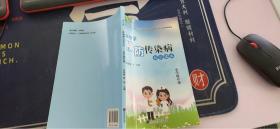 中小学预防传染病知识读本