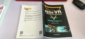 虚拟现实(VR)效果表现项目案例教程(3dsMax+UnrealEngine4)