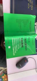 IBM-PC汇编语言程序设计实验教程  附习题册
