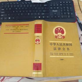 中华人民共和国法律全书增补本