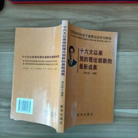 胡锦涛同志若干重要论述解读:十六大以来党的理论创新的最新成果