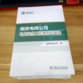 国家电网公司电力安全工作规程习题集
