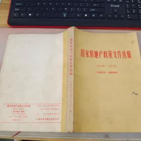 房地产政策文件选编 1948年--1984年