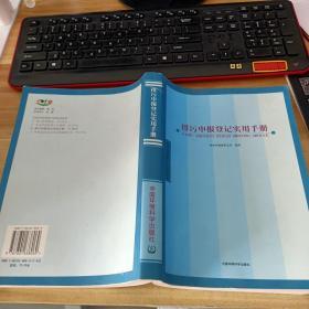 排污申报登记实用手册