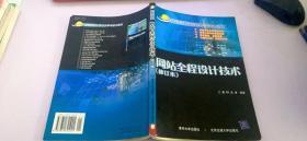 网站全程设计技术(修订版)