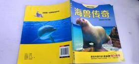 中国海洋动物趣谈 海兽传奇