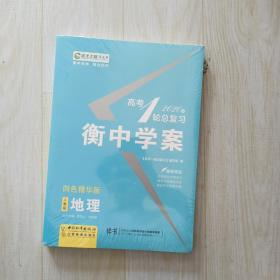 成才之路  高考2020版  1轮总复习   衡中学安  四色精华版  人教版  地理