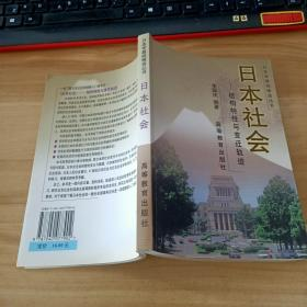 日本学基础精选丛书:日本社会 结构特性与变迁轨迹