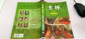 意林(春季卷第20卷)