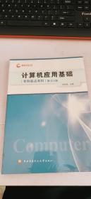 计算机应用基础(专科起点本科)(修订2版)