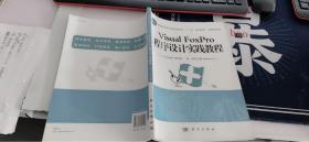 Visual_FoxPro程序设计实践教程