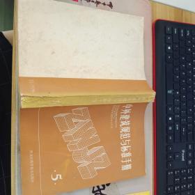中外建筑规范与标准手册5