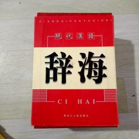 现代汉语辞海  四本一盒