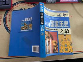 中国国家历史之最