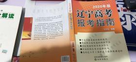 2020年版辽宁高考报考指南