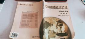 中国纺织标准汇编:纤维检验卷(毛、麻、茧)