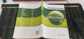 21世纪高等学校规划教材:计算机应用基础