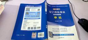 中公版·2017辽宁省公务员录用考试专用教材:申论(二维码版)