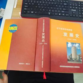 辽宁省有色地质局发展史 1949-2008