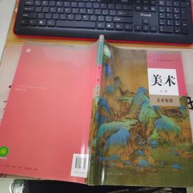 普通高中教科书 美术 必修 美术鉴赏 自编 人民教育出版