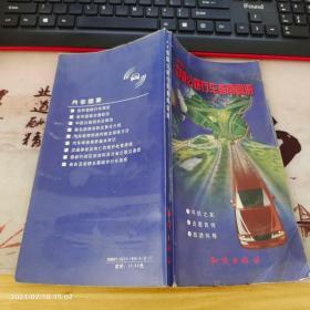 新编中国公路行车指南图册
