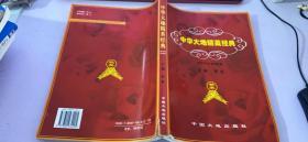中华大地精英经典2000珍藏版