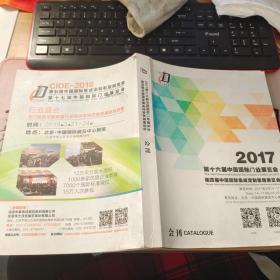 2017第十六届中国国际门业展览会