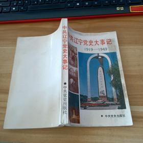 中共辽宁党史大事记:1919年-1949年