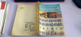 微型计算机高级图形程序设计技巧与实例