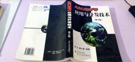 ARC、INFO应用与开发技术(修订版)