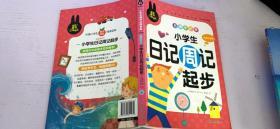 小学生课外必读书系:名师手把手小学生日记周记起步(彩图注音版)