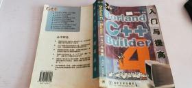 Borland C++ Builder入门与提高
