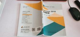 Access2010实用教程