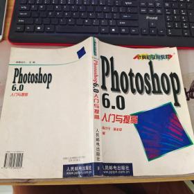 Photoshop 6.0 入门与提高——计算机实用教程