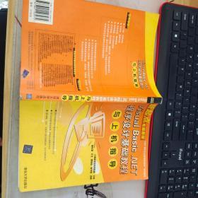 Visual Basic.NET程序设计基础教程与上机指导