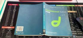 Dreamweaver  MX标准教程(没有光盘)