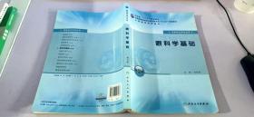全国高等学校教材:眼科学基础(供眼视光学专业用)(第2版)