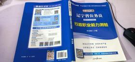 中公教育·2014辽宁省公务员录用考试专用教材:行政职业能力测验(新版)