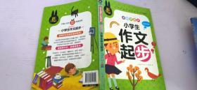 名师手把手 小学生作文起步 小学生课外必读书系(彩图注音版)