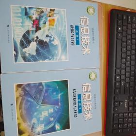 普通高中教科书 信息技术 必修1 2合售